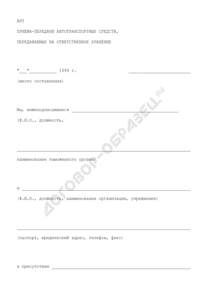 Акт приема-передачи автотранспортных средств, передаваемых на ответственное хранение. Страница 1