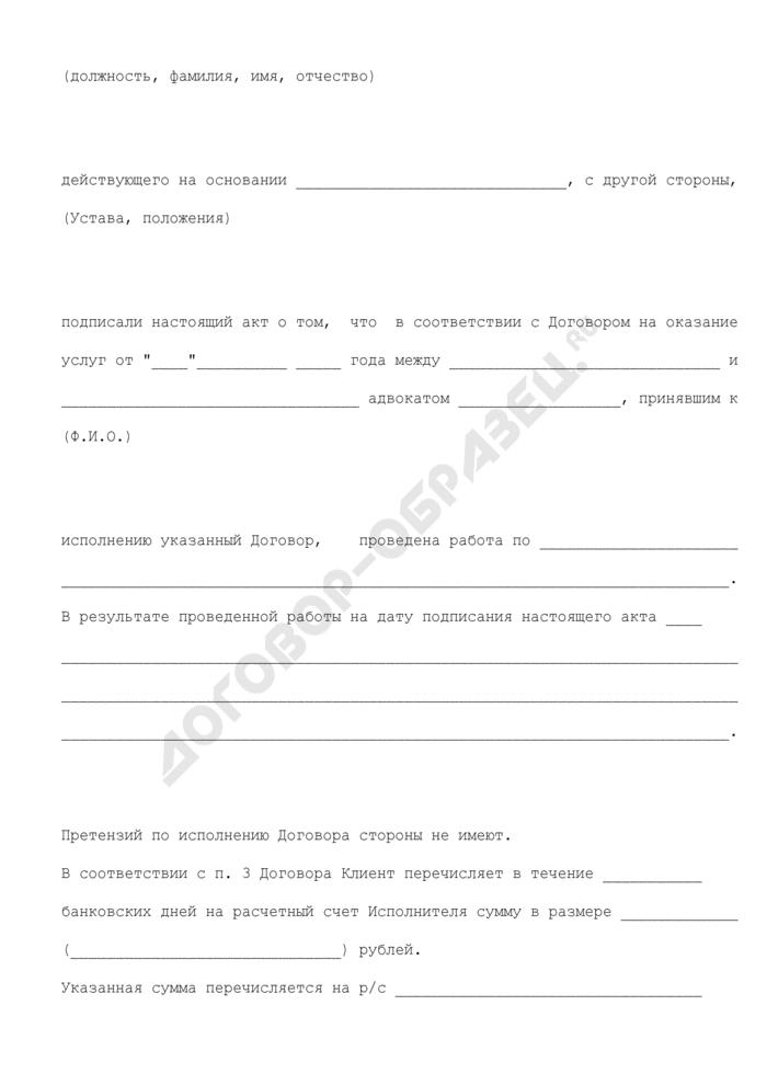 Акт завершения этапа работ по договору на оказание юридических услуг (приложение к договору на оказание юридических услуг). Страница 2