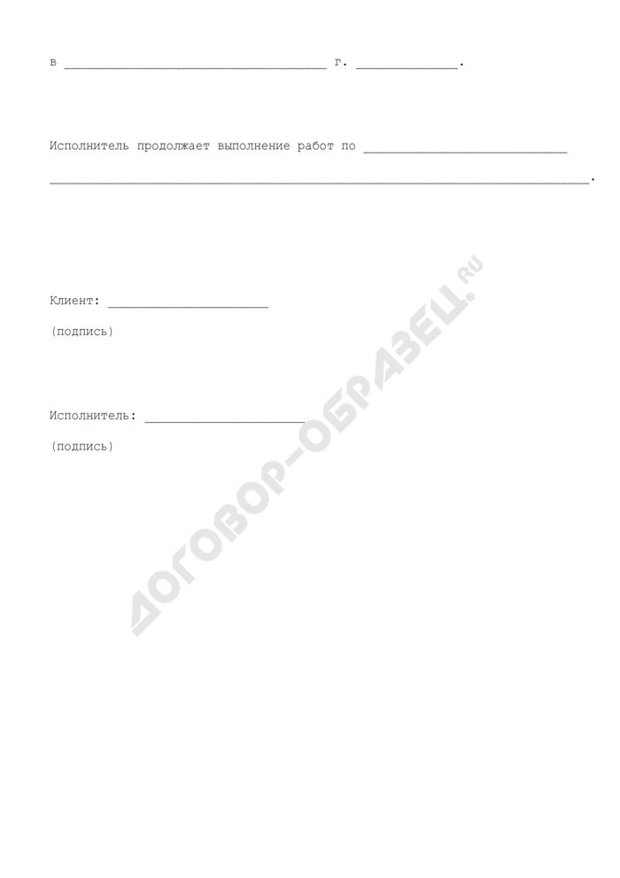 Акт завершения этапа работ по договору на оказание юридических услуг (приложение к договору на оказание юридических услуг). Страница 3