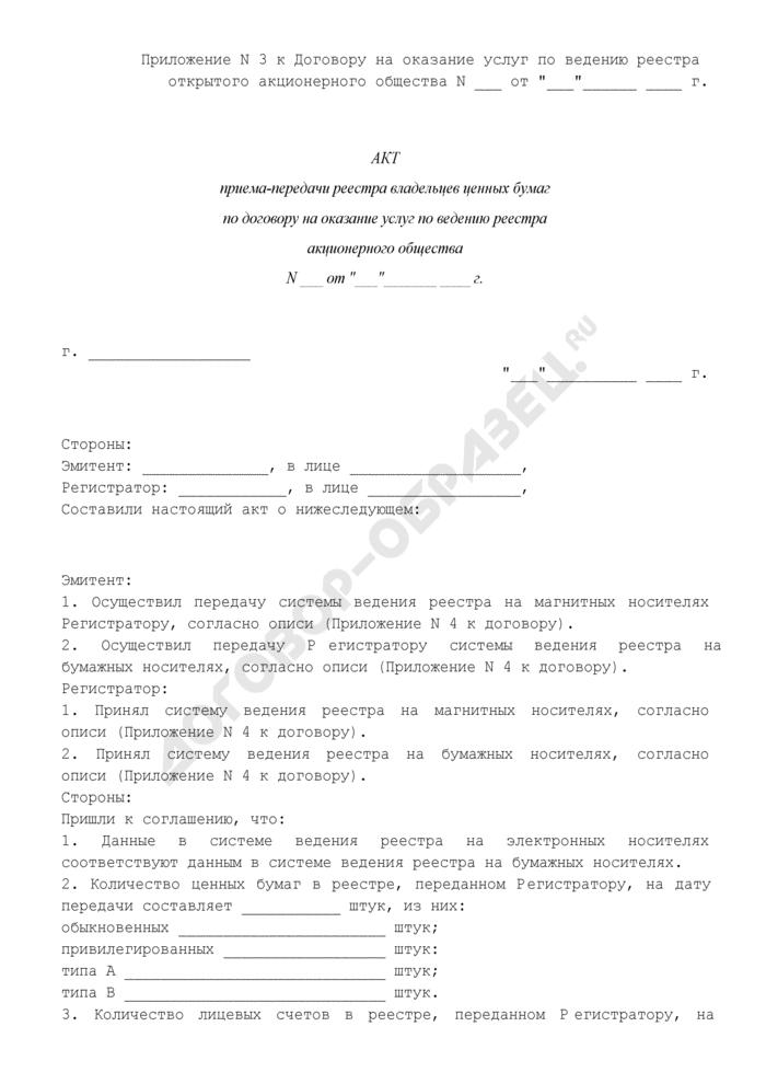 Акт приема-передачи реестра владельцев ценных бумаг по договору на оказание услуг по ведению реестра акционерного общества. Страница 1