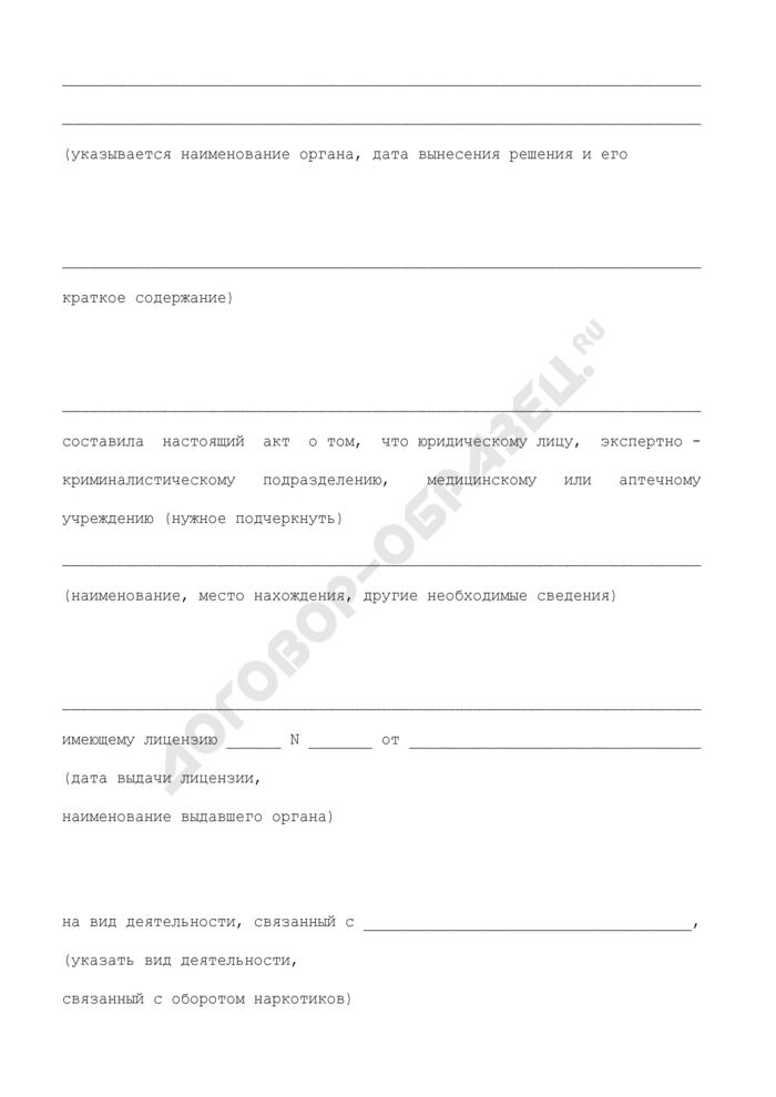 Акт приема-передачи наркотических средств, психотропных веществ и их прекурсоров, инструментов и оборудования (примерная форма). Страница 2