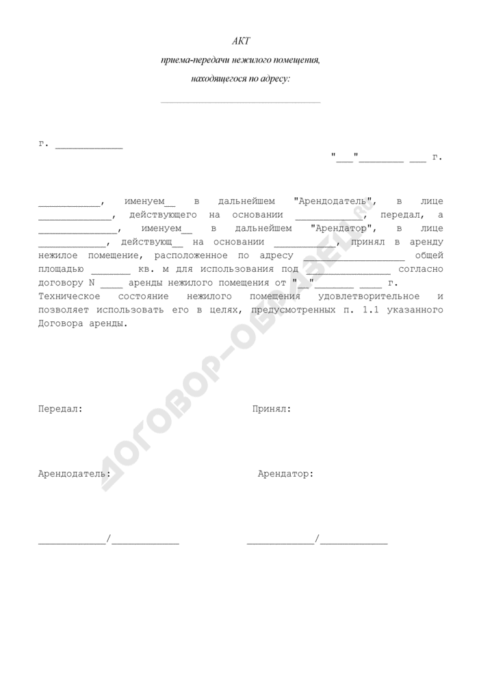 Акт приема-передачи нежилого помещения (приложение к договору аренды нежилого помещения). Страница 1