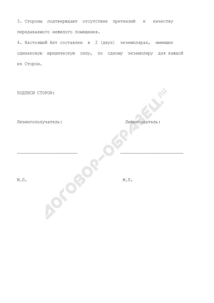 Акт приема-передачи к договору лизинга (для нежилых помещений). Страница 3
