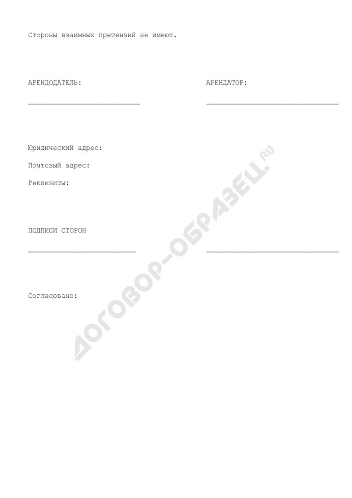 Акт приема-передачи земельного участка (приложение к договору аренды земельного участка на территории Люберецкого муниципального района Московской области). Страница 3