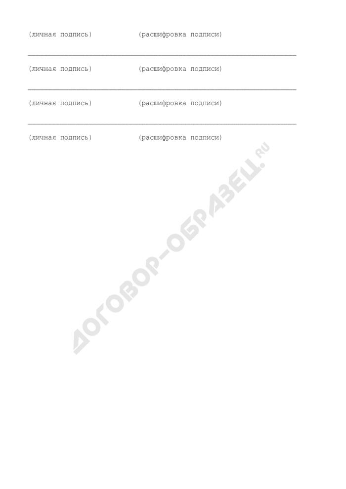 Акт завершения переустройства и (или) перепланировки жилого помещения в Химкинском районе Московской области. Страница 3