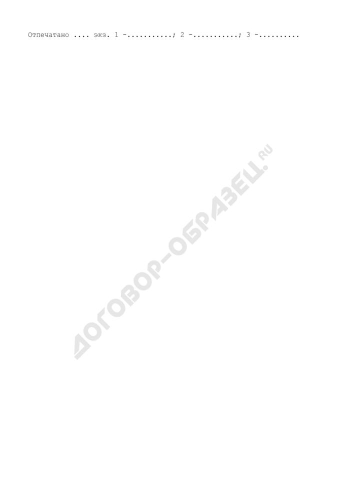 Акт приема-передачи двойных складских свидетельств Гохрана России. Форма N 003-дсс. Страница 3