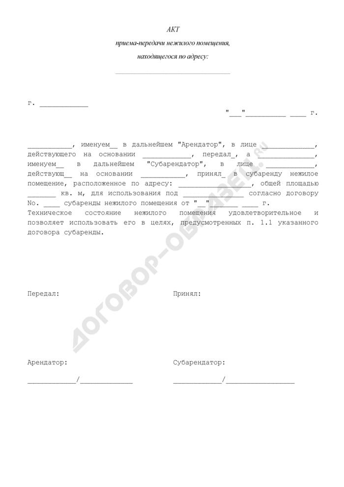 Акт приема-передачи нежилого помещения (приложение к договору субаренды нежилых помещений). Страница 1