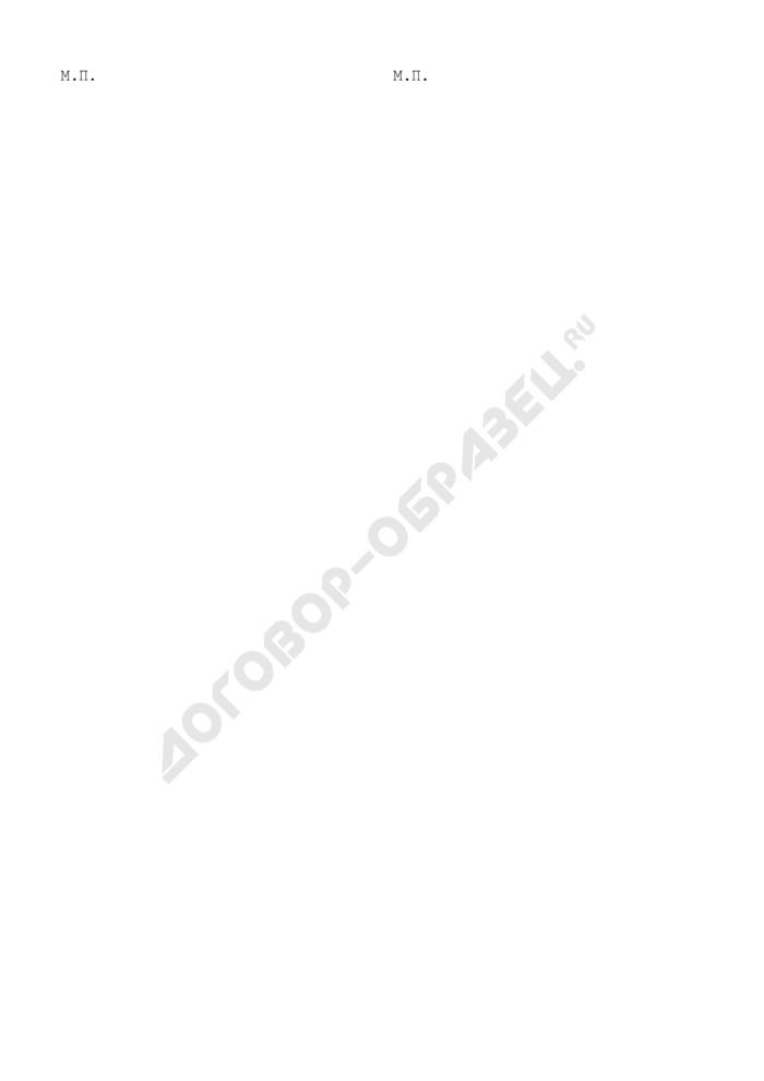 Акт приема-передачи нежилого помещения (приложение к договору субаренды нежилых помещений). Страница 2