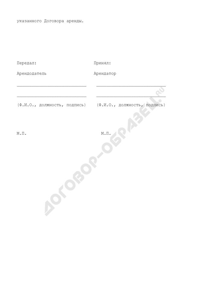 Акт приема-передачи нежилого помещения, передаваемого в аренду (приложение к договору аренды нежилого помещения). Страница 2