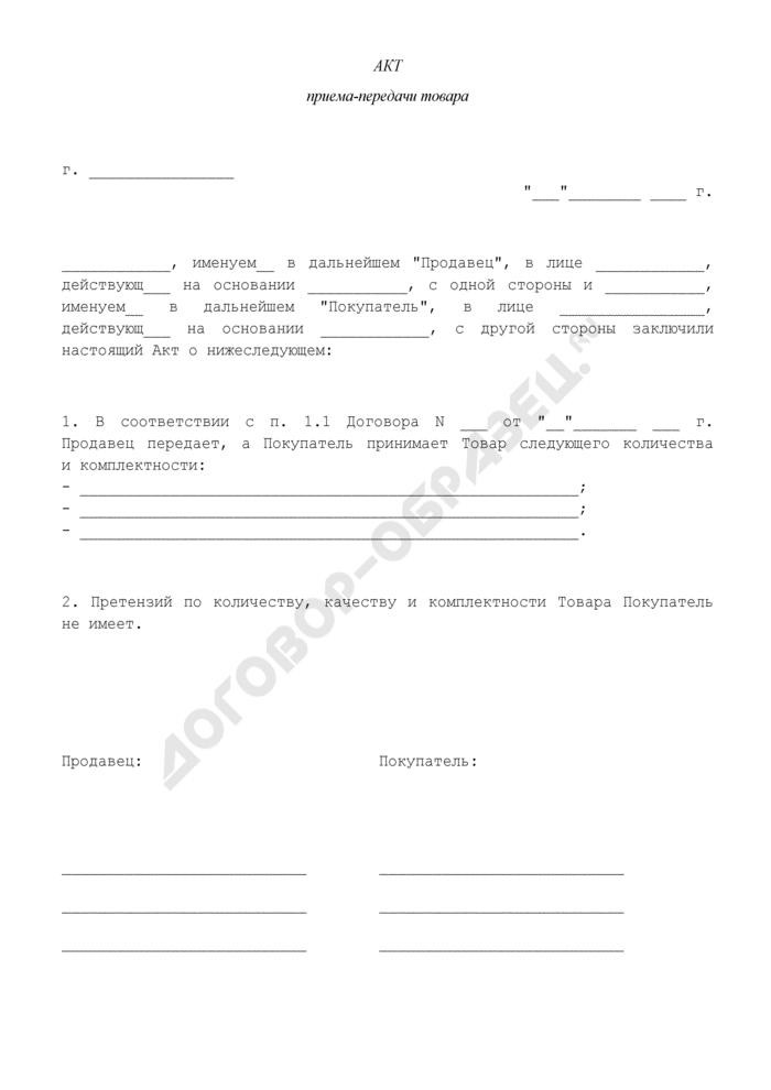 Акт приема-передачи товара (приложение к договору купли-продажи автомобилей (для целей лизинга)). Страница 1