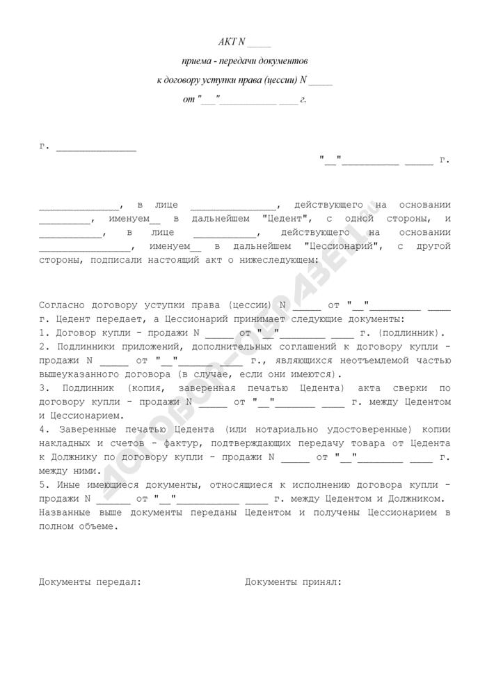 Акт приема-передачи документов (приложение к договору уступки права (цессии)). Страница 1