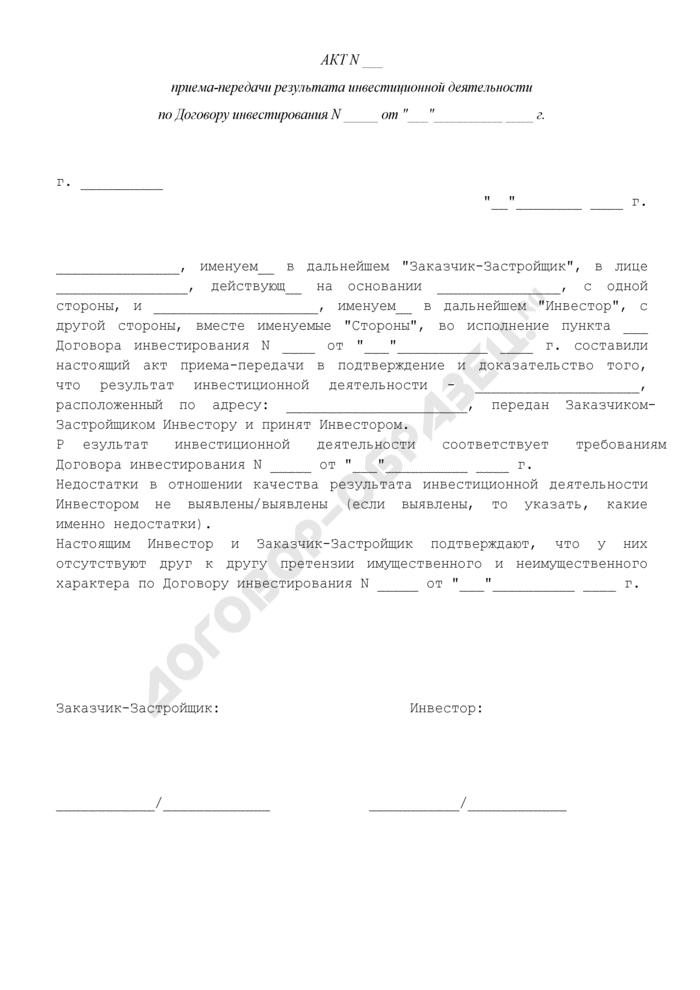 Акт приема-передачи результата инвестиционной деятельности (приложение к договору инвестирования торгового центра). Страница 1