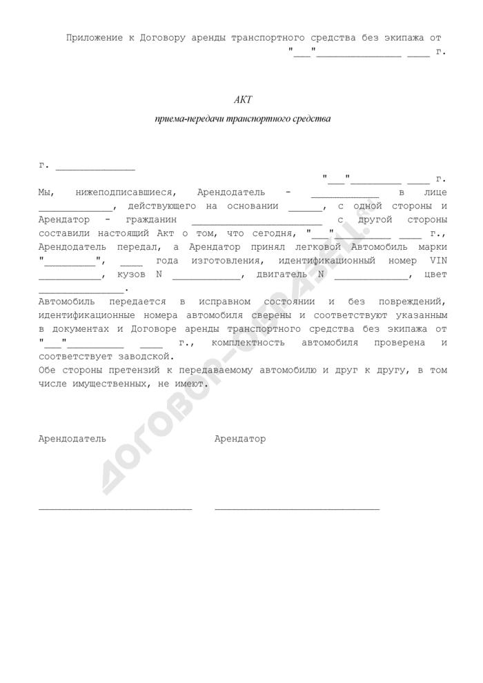 Акт приема-передачи транспортного средства (приложение к договору аренды транспортного средства без экипажа). Страница 1