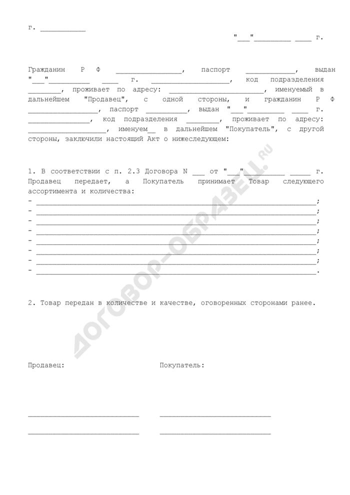 Акт приема-передачи товара (приложение к договору купли-продажи строительных материалов). Страница 1
