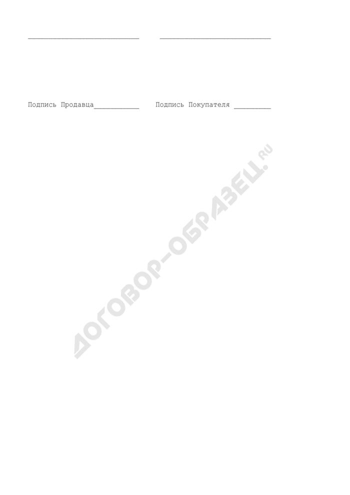 Акт приема-передачи товара (приложение к договору купли-продажи строительных материалов). Страница 2