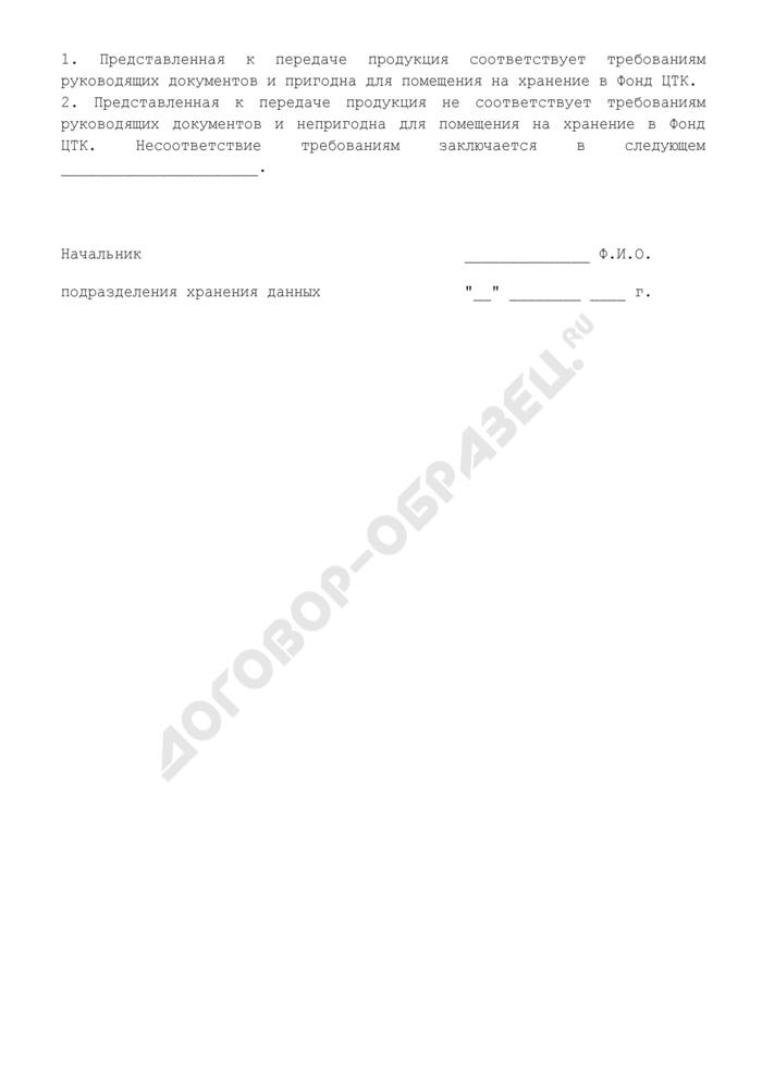 Акт приема-передачи материалов и документации для помещения в Фонд цифровых топографических карт. Страница 2