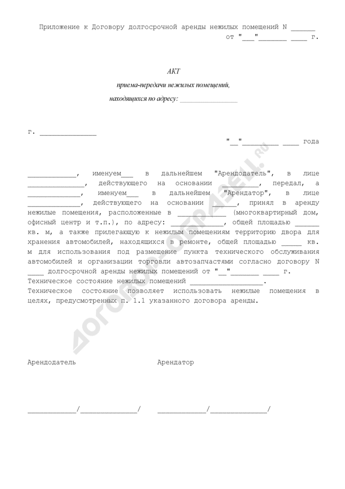 Акт приема-передачи нежилых помещений (приложение к договору долгосрочной аренды нежилых помещений для размещения автосервиса и магазина запчастей). Страница 1