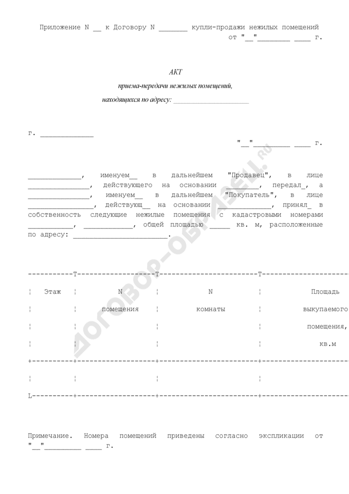 Акт приема-передачи нежилых помещений (приложение к договору купли-продажи нежилых помещений). Страница 1