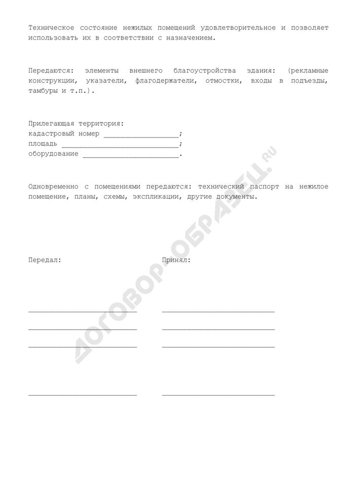 Акт приема-передачи нежилых помещений (приложение к договору купли-продажи нежилых помещений). Страница 2