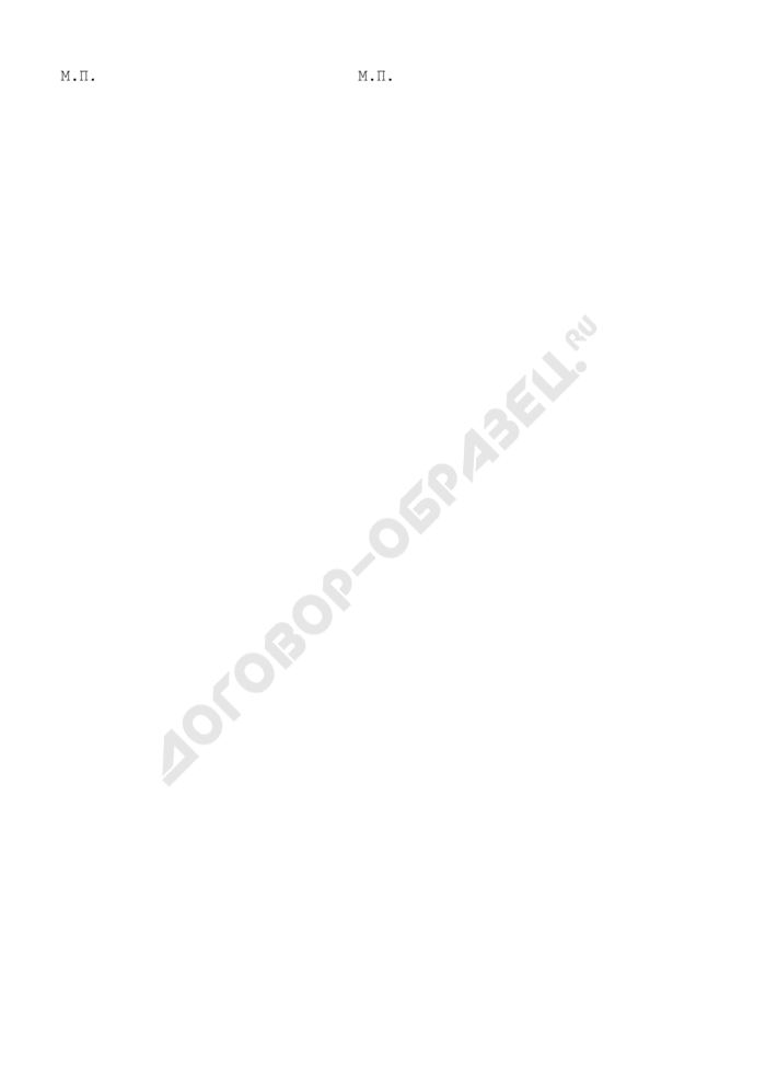 Акт приема-передачи нежилых помещений (приложение к договору купли-продажи нежилых помещений). Страница 3