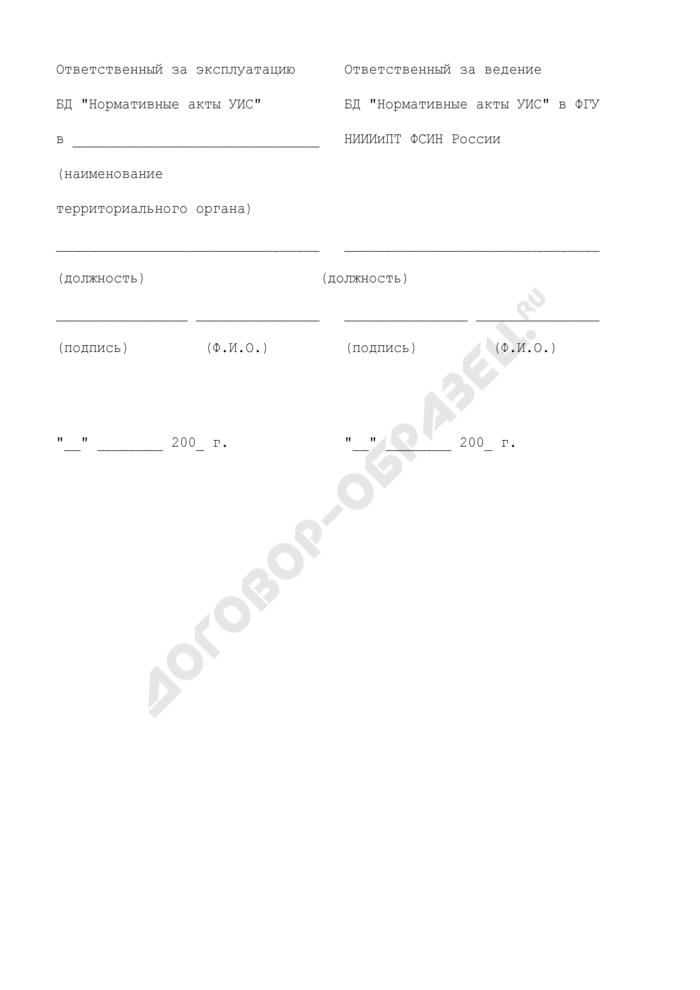 Акт приема-передачи научно-технической продукции в Федеральной службе исполнения наказаний. Страница 3