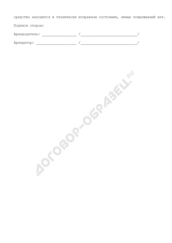 Акт приема-передачи транспортного средства без экипажа, являющегося муниципальной собственностью городского поселения Томилино Московской области. Страница 2