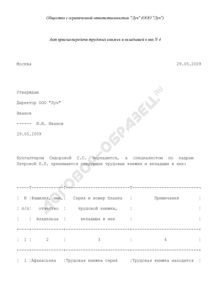 Акт приема-передачи трудовых книжек и вкладышей (пример). Страница 1