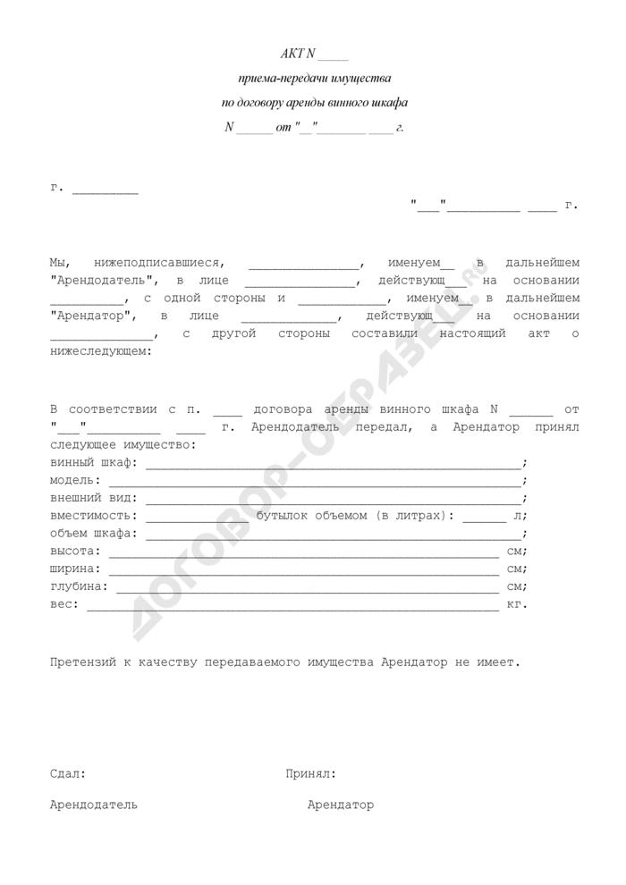 Акт приема-передачи имущества (приложение к договору аренды винного шкафа). Страница 1