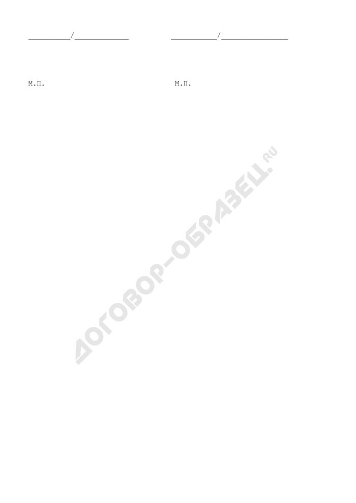 Акт приема-передачи имущества (приложение к договору аренды винного шкафа). Страница 2
