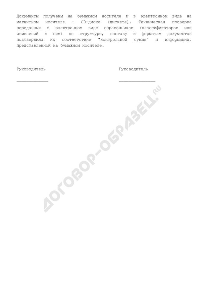 Акт приема-передачи справочника (реестра зарегистрированных цен на лекарственные средства, используемых для информационного обеспечения мероприятий по дополнительному лекарственному обеспечению). Страница 2