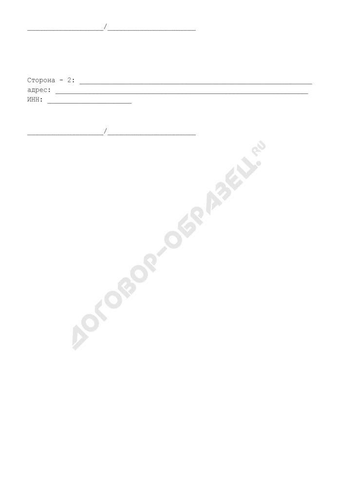 Акт приема-передачи документации по жилым домам и прилегающим земельным участкам (приложение к договору мены жилых домов с прилегающими земельными участками). Страница 2