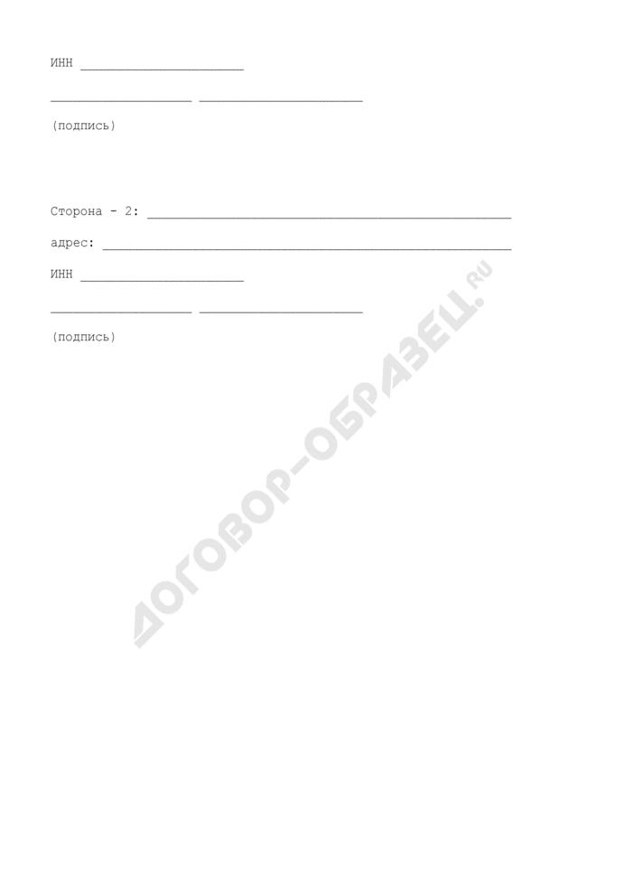 Акт приема-передачи документации (приложение к договору мены в многоквартирных домах собственниками квартир). Страница 2