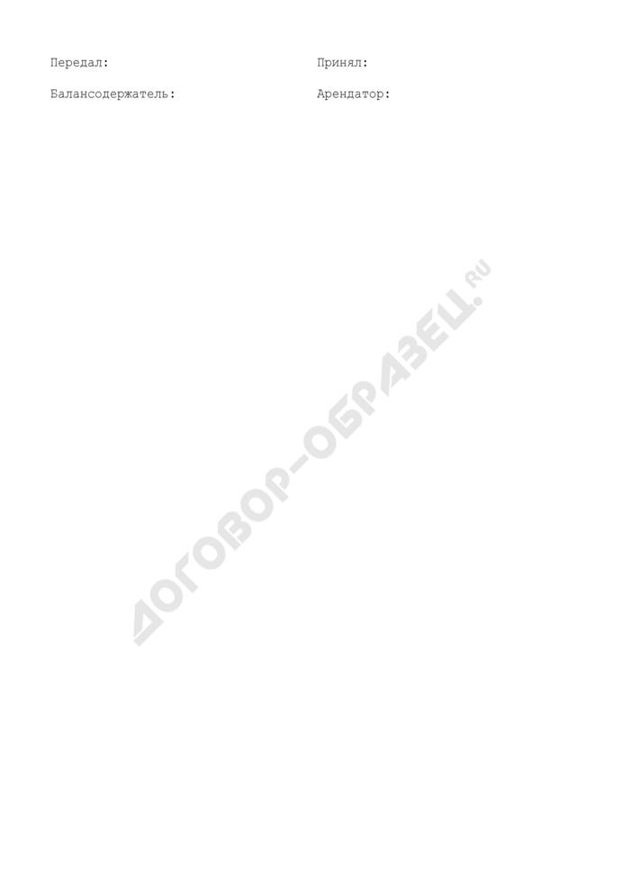 Акт приема-передачи в аренду нежилого помещения (здания) (приложение к договору аренды недвижимого имущества, находящегося в муниципальной собственности Чеховского района Московской области). Страница 2