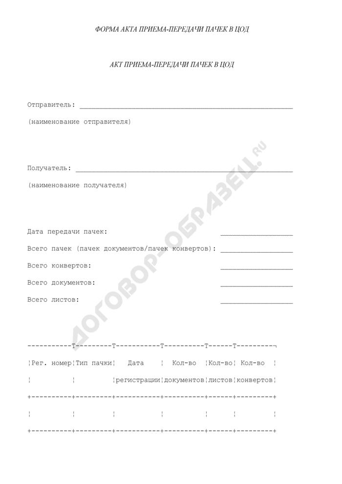 Акт приема-передачи пачек документов для централизованной обработки данных. Страница 1