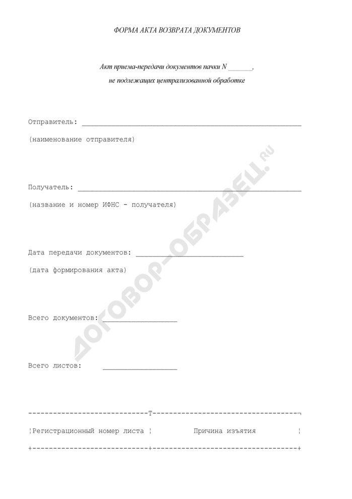 Акт приема-передачи документов пачки, не подлежащих централизованной обработке данных. Страница 1
