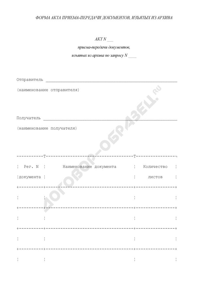 Акт приема-передачи документов, изъятых из архива централизованной обработки данных по запросу. Страница 1