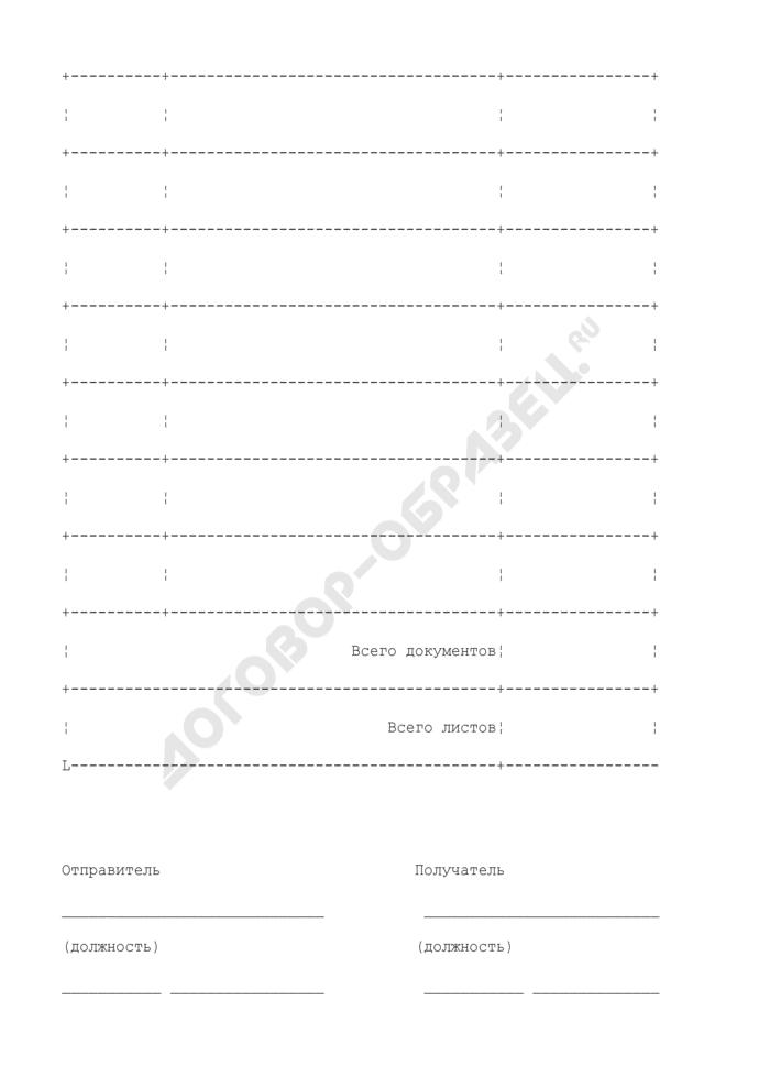 Акт приема-передачи документов, изъятых из архива централизованной обработки данных по запросу. Страница 2