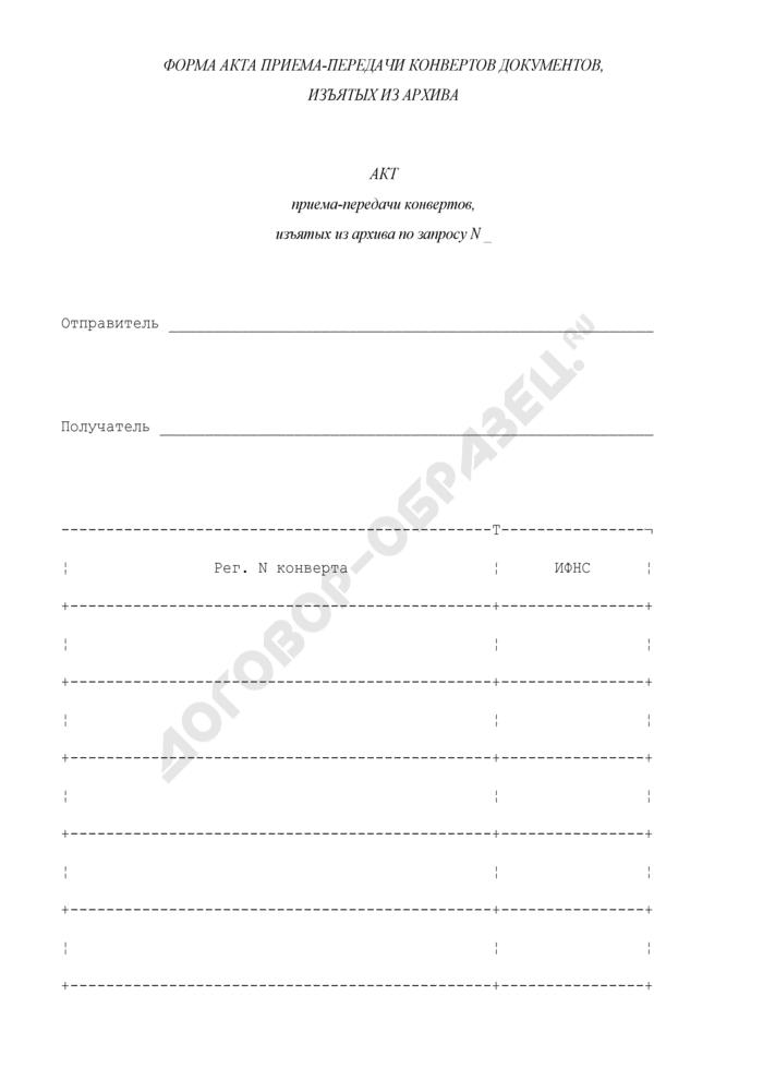 Акт приема-передачи конвертов, изъятых из архива централизованной обработки данных по запросу. Страница 1