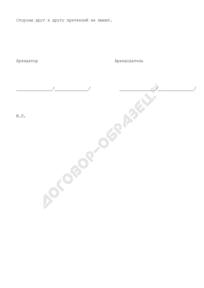 Акт приема-передачи имущества (приложение к договору аренды имущества). Страница 2