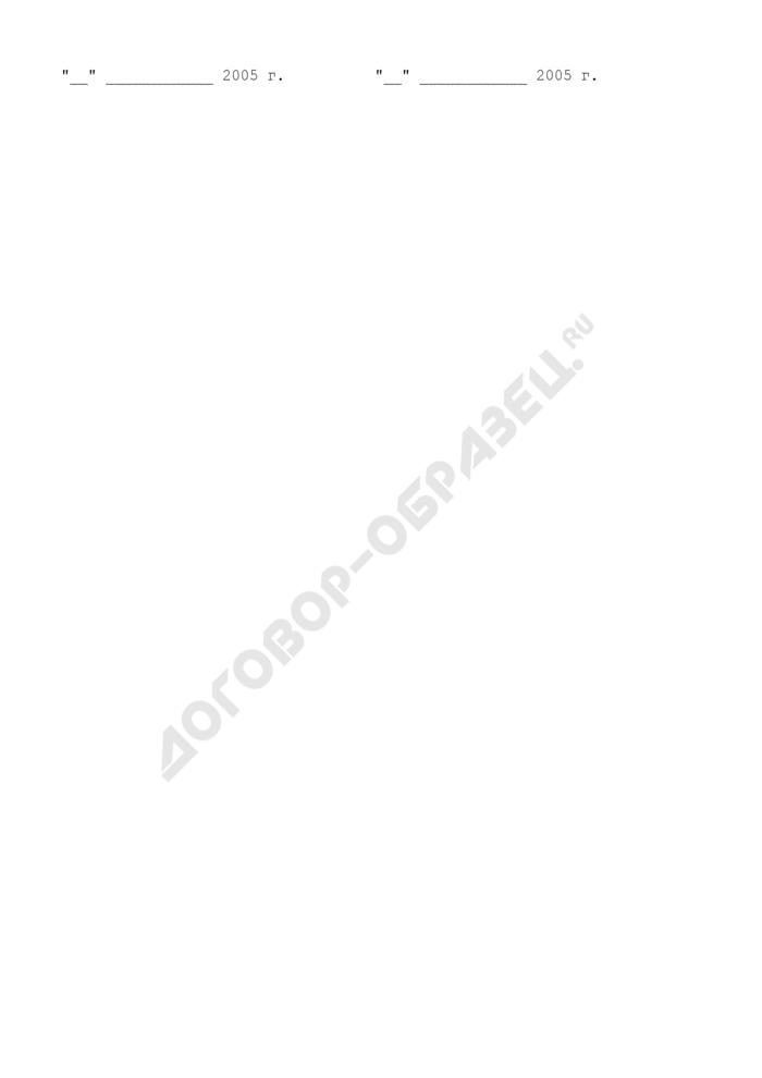 Акт приема-передачи имущества государственных учреждений дополнительного профессионального образования во исполнение распоряжения Правительства Российской Федерации от 5 марта 2005 г. N 244-р. Страница 2