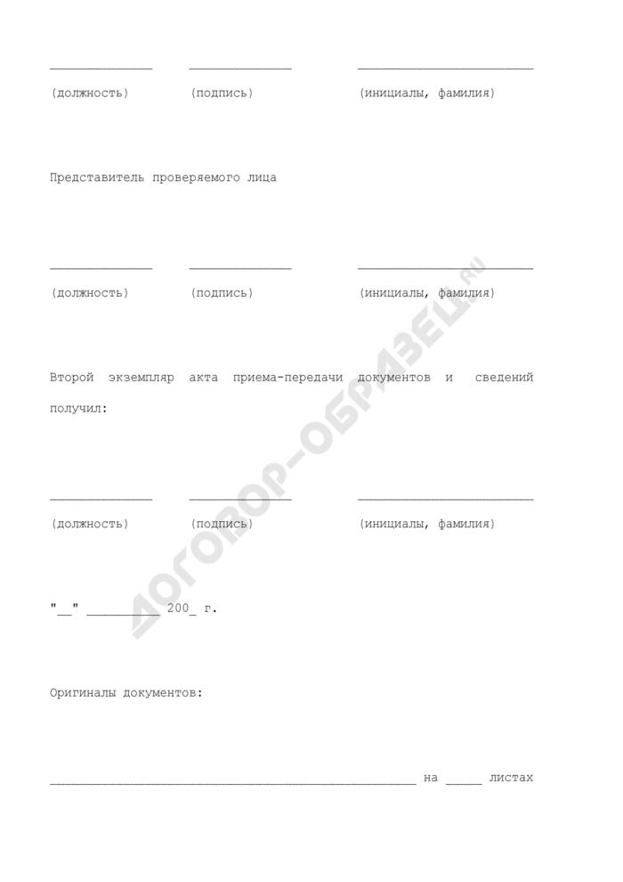 Акт приема-передачи документов и сведений, необходимых для проведения таможенной ревизии. Страница 3