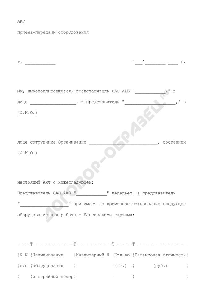 Акт приема-передачи оборудования (приложение к соглашению об установке банкомата). Страница 1