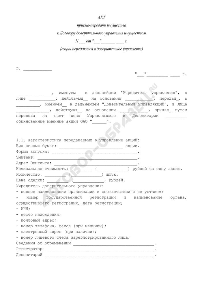 Акт приема-передачи имущества - акции передаются в доверительное управление (приложение к договору доверительного управления имуществом). Страница 1