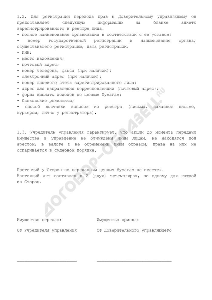 Акт приема-передачи имущества - акции передаются в доверительное управление (приложение к договору доверительного управления имуществом). Страница 2