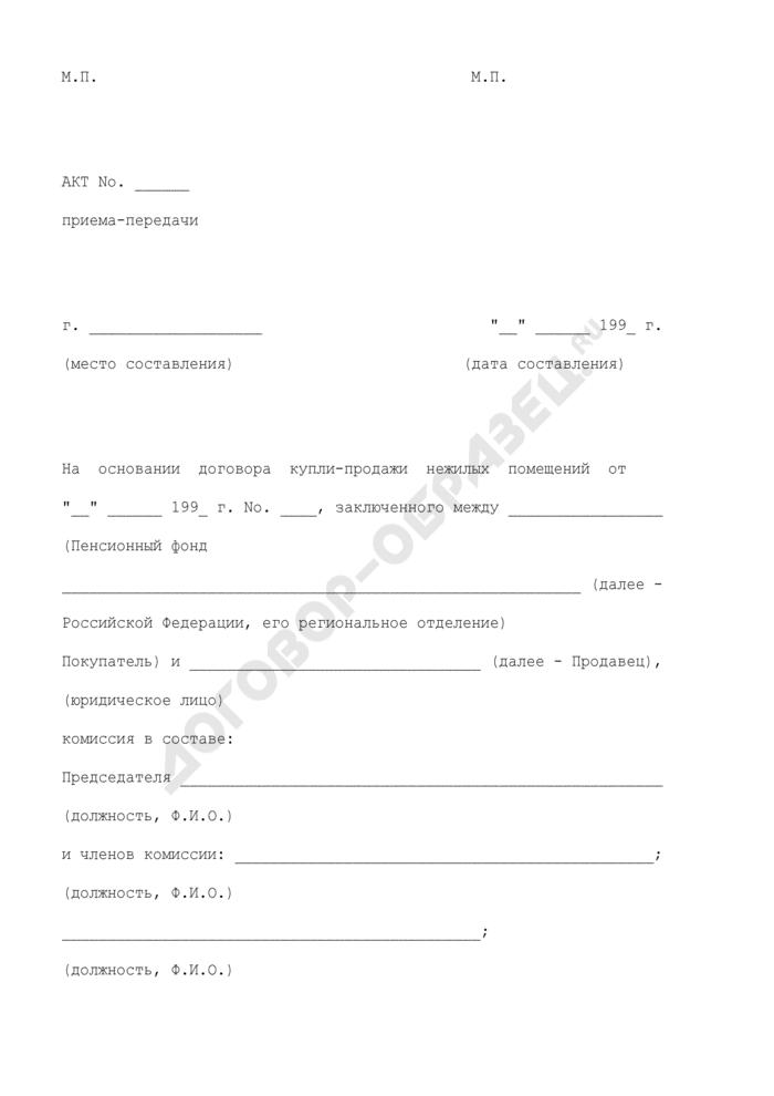 Акт приема-передачи нежилых помещений (к договору купли-продажи нежилых помещений между Пенсионным фондом Российской Федерации и юридическим лицом). Страница 1