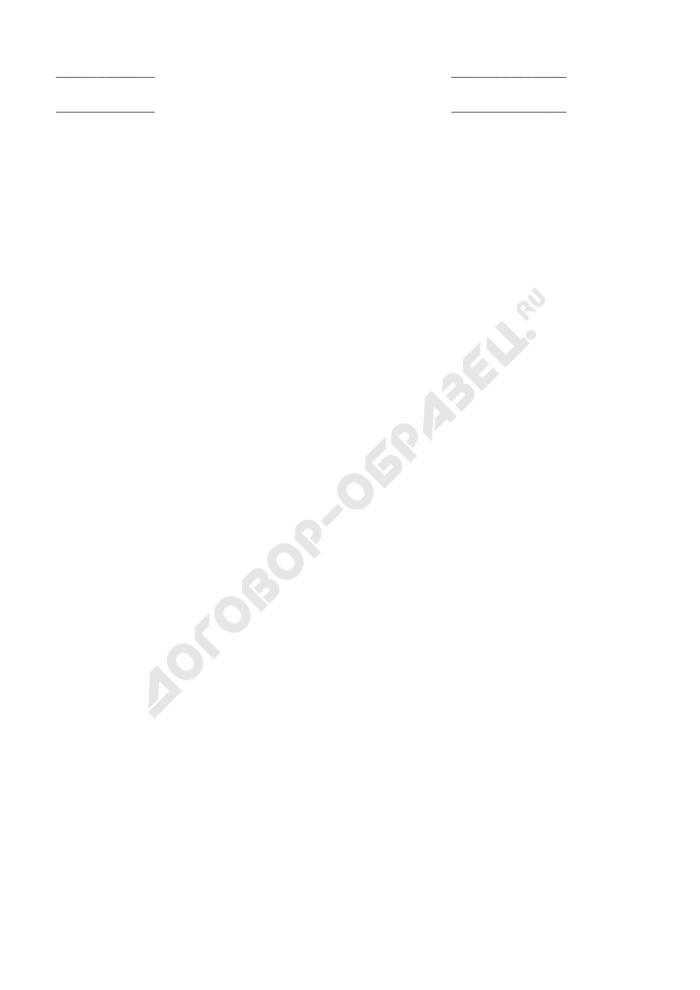Акт приема-передачи технической документации к помещениям (к договору купли-продажи нежилых помещений между Пенсионным фондом Российской Федерации и юридическим лицом). Страница 3