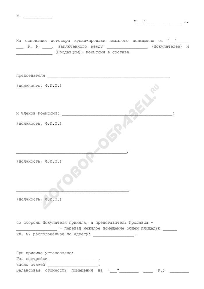 Акт приема-передачи нежилого помещения (приложение к договору купли-продажи нежилого помещения в жилом здании с оплатой после государственной регистрации). Страница 1