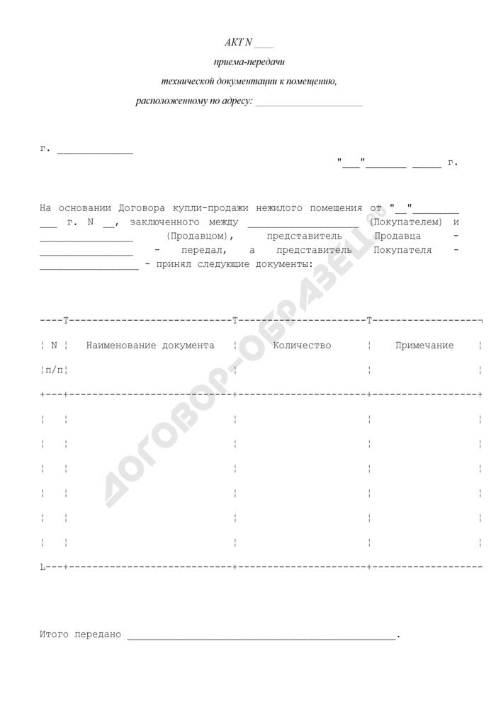 Акт приема-передачи технической документации к помещению (приложение к договору купли-продажи нежилого помещения в жилом здании с оплатой после регистрации). Страница 1