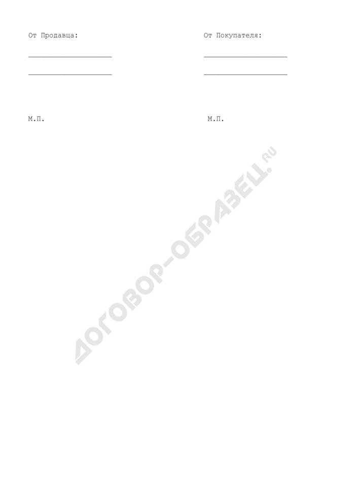 Акт приема-передачи технической документации к помещению (приложение к договору купли-продажи нежилого помещения в жилом здании с оплатой после регистрации). Страница 2
