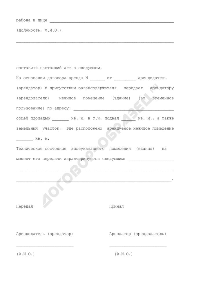 Акт приема-передачи в аренду нежилого помещения (здания) на территории Ступинского района Московской области. Страница 2